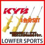 KYB ローファースポーツ LOWFER SPORTS 1台分 CX-5 KE2FW 12/02〜13/05 WST5585R/WST5585L/WSF2158