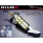 17042-RRS51 ニスモ nismo ハイフローボリューム フューエルポンプ シルビア、180SX S15 SR20DET