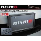 96210-RN010 ニスモ nismo カーボン ナンバープレートリム リア用 ノート E12 全車(ライダーを含む)