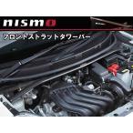 E4420-8Y200 ニスモ nismo フロントストラットタワーバー ノート E11