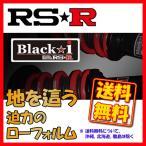 RSR Black-i ブラックアイ 車高調 ワゴンR スティングレー MH23S FF H20/9〜H24/8 BKS150M
