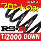RSR Ti2000 ダウンサス フロントのみ CX-5 KE2FW H24/2〜H26/12 M500TDF