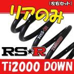 RSR Ti2000 ダウンサス リアのみ CX-5 KE2FW H27/1〜H28/12 M500TDR
