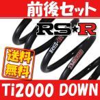 RSR Ti2000 ダウンサス 前後 CX-5 KE2FW H24/2〜H26/12 M500TD
