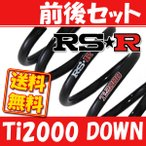 RSR Ti2000 ダウンサス 前後 CX-5 KE2FW H27/1〜H28/12 M500TD