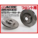 STDブレーキローター カローラレビン・スプリンタートレノ AE111 95.05〜00.08 ACRE / アクレ 1F051