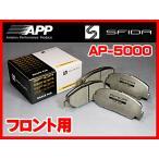 APP スフィーダ AP-5000 ブレーキパッド トゥディ JA3 / JW4 90.2〜 フロント 053F