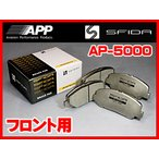 APP スフィーダ AP-5000 ブレーキパッド パジェロ V63W / V73W 00.7〜 フロント 505F