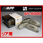 APP スフィーダ AP-5000 ブレーキパッド カローラ レビン AE111 95.5〜 リア 281R