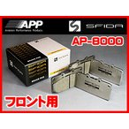 APP スフィーダ AP-8000 ブレーキパッド デリボーイ KXC10V 89.7〜 フロント 591F