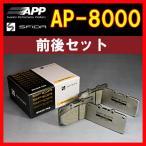 APP スフィーダ AP-8000 ブレーキパッド アベンシス/ワゴン ZRT272W 11.9〜 前後 151F/411R