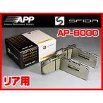 APP スフィーダ AP-8000 ブレーキパッド シビック EF9 89.8〜91.8 リア 883R