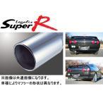 フジツボマフラー レガリススーパーR Legalis Super R SF5 フォレスター ターボ