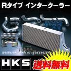 HKSインタークーラーキット Rタイプ RX-7 FD3S 93/07-02/07