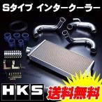 HKSインタークーラーキット Sタイプ シルビア S14 93/10-98/12