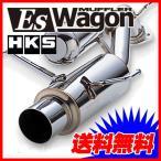 HKSマフラー エアウェイブ エスワゴン GJ1 05/04-10/03