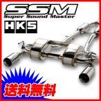 HKSマフラー フェアレディZ スーパーサウンドマスター Z33 02/07-05/08