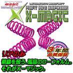 JICダウンサス X-MAGIC セディアワゴン CS5W 00/11〜03/2 H100J40 リアのみ