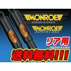 MONROE/モンロー アドベンチャー ショック リア ダットサン CD21 DD21 AD21 CGD21 AGD21