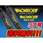 MONROE/モンロー マックスエアー ショック リア タウンエースノア CR51V