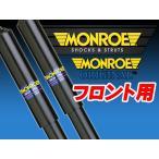 MONROE/モンロー オリジナル ショック フロント サニートラック B120 B121 B122 GB120 GB121 GB122
