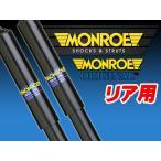 MONROE/モンロー オリジナル ショック リア サニートラック B120 B121 B122 GB120 GB121 GB122