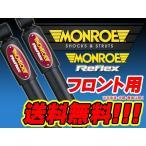 MONROE/モンロー リフレックス ショック フロント カローラレビン AE111