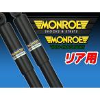 MONROE/モンロー バンマグナム ショック リア グランビア KCH16W VCH16W