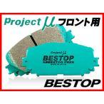 プロジェクトμ/プロμ BESTOP フロント ブレーキパッド スープラ GA70 96.2〜93.5 F187