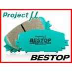 プロジェクトμ/プロμ BESTOP 前後 ブレーキパッド スープラ JZA70 90.8〜93.5 F187 R187
