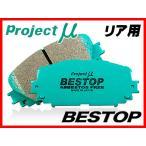 プロジェクトμ/プロμ BESTOP リア ブレーキパッド ビークロス UGS25DW 97.3〜 R694