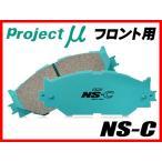 プロジェクトμ/プロμ NS-C フロント ブレーキパッド ムーブ L610S(NA/ABS付) 95.8〜98.9 F727