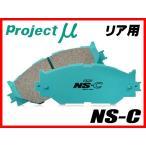 プロジェクトμ/プロμ NS-C リア ブレーキパッド グロリア HY34(NA) 99.7〜 R201