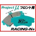 プロジェクトμ/プロμ RACING-N+ フロント ブレーキパッド タウンエース ノア CR52V(4WD) 98.12〜 F144