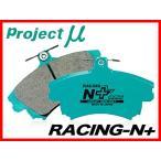 プロジェクトμ/プロμ RACING-N+ 前後 ブレーキパッド インプレッサスポーツワゴン GF8(SRX/WRX/V-LTD) 98.8〜00.7 F913 R912