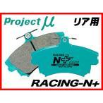 プロジェクトμ/プロμ RACING-N+ リア ブレーキパッド エクリプス スパイダー D53A 04.10〜 R537