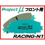 プロジェクトμ/プロμ RACING-N1 フロント ブレーキパッド デリボーイ CXC10V 91.5〜 F195