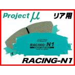 プロジェクトμ/プロμ RACING-N1 リア ブレーキパッド インプレッサスポーツワゴン GF8(WRX-STI Ver.4) 97.9〜98.8 R910