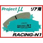 プロジェクトμ/プロμ RACING-N1 リア ブレーキパッド インプレッサスポーツワゴン GF8(WRX-STI Ver.5/6) 98.8〜00.7 R912