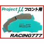 プロジェクトμ/プロμ RACING777 フロント ブレーキパッド カローラ レビン AE111(XZ/XZ-LTD) 95.5〜 F182