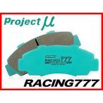 プロジェクトμ/プロμ RACING777 前後 ブレーキパッド パジェロ V63W/73W 00.7〜 F505 R505