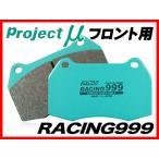 プロジェクトμ/プロμ RACING999 フロント ブレーキパッド コロナ プレミオ AT211 96.1〜 F124