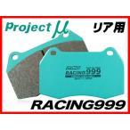 プロジェクトμ/プロμ RACING999 リア ブレーキパッド iQ NGJ10 10.8〜 R190