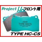 プロジェクトμ/プロμ TYPE HC-CS フロント ブレーキパッド インプレッサスポーツワゴン GF8(WRX-STI Ver.4) 97.9〜98.8 F941