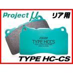 プロジェクトμ/プロμ TYPE HC-CS リア ブレーキパッド グロリア HY34(TURBO) 99.7〜 R234