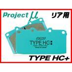 プロジェクトμ/プロμ TYPE HC+ リア ブレーキパッド ヴィッツ NCP13(RS) 00.10〜05.1 R127