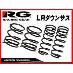 RG LRダウンサス フィット GD1.3 01/6〜04/6 SH027A