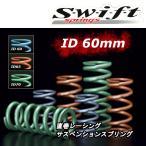 Swift/スウィフト 直巻スプリング ID60 8インチ/203.0mm 12k 品番 Z60-203-120 2本