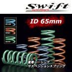 Swift/スウィフト 直巻スプリング ID65 5インチ/127.0mm 22k 品番 Z65-127-220 2本