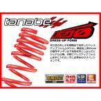 TANABE タナベ ダウンサス DF210 エルグランド MNE51 02/05〜10/08 4WD NA E51DK